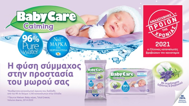 Μωρομάντηλα BabyCare Calming - «Προϊόν της Χρονιάς 2021».