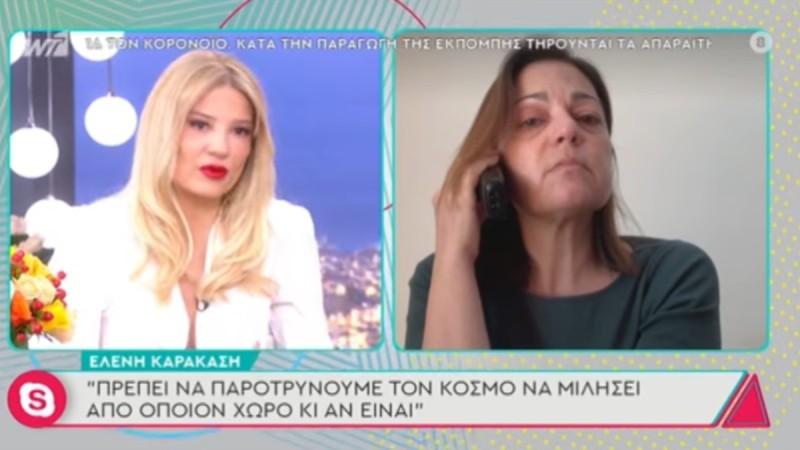 Χείμαρρος η Ελένη Καρακάση - «Με δύο από τους καταγγελλόμενους είχα συνεργαστεί»