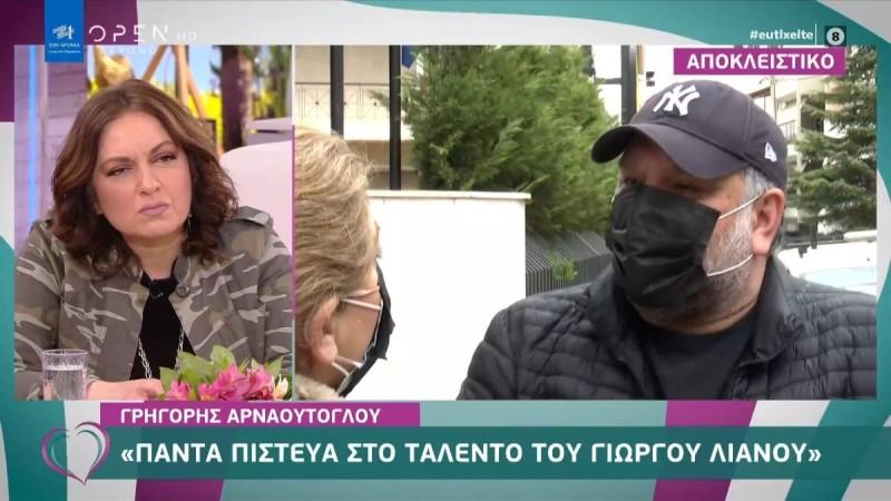 Γρηγόρης Αρναούτογλου: «Είμαι περήφανος για τον Γιώργο Λιανό»