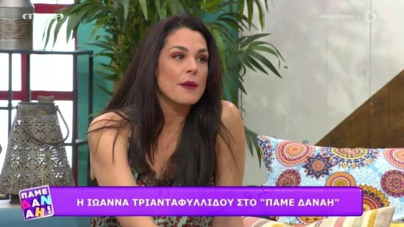 Ιωάννα Τριανταφυλλίδου για τις καταγγελίες