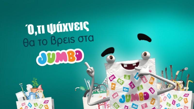 Νέα ανακοίνωση από την αγαπημένη εταιρεία Jumbo