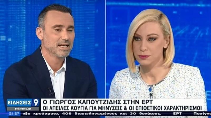 Γιώργος Καπουτζίδης: Στο πλευρό του η παρέα του Παρά Πέντε