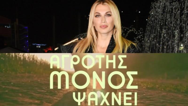 Η Κωνσταντίνα Σπυροπούλου θα παρουσιάσει το «Αγρότης Μόνος Ψάχνει»