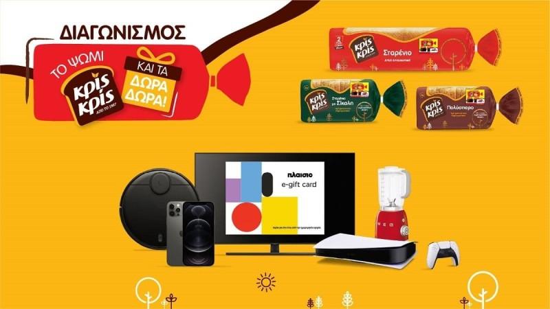 Nέες συσκευασίες Κρίς Κρίς και πολλά Δώρα Δώρα για τους καταναλωτές!