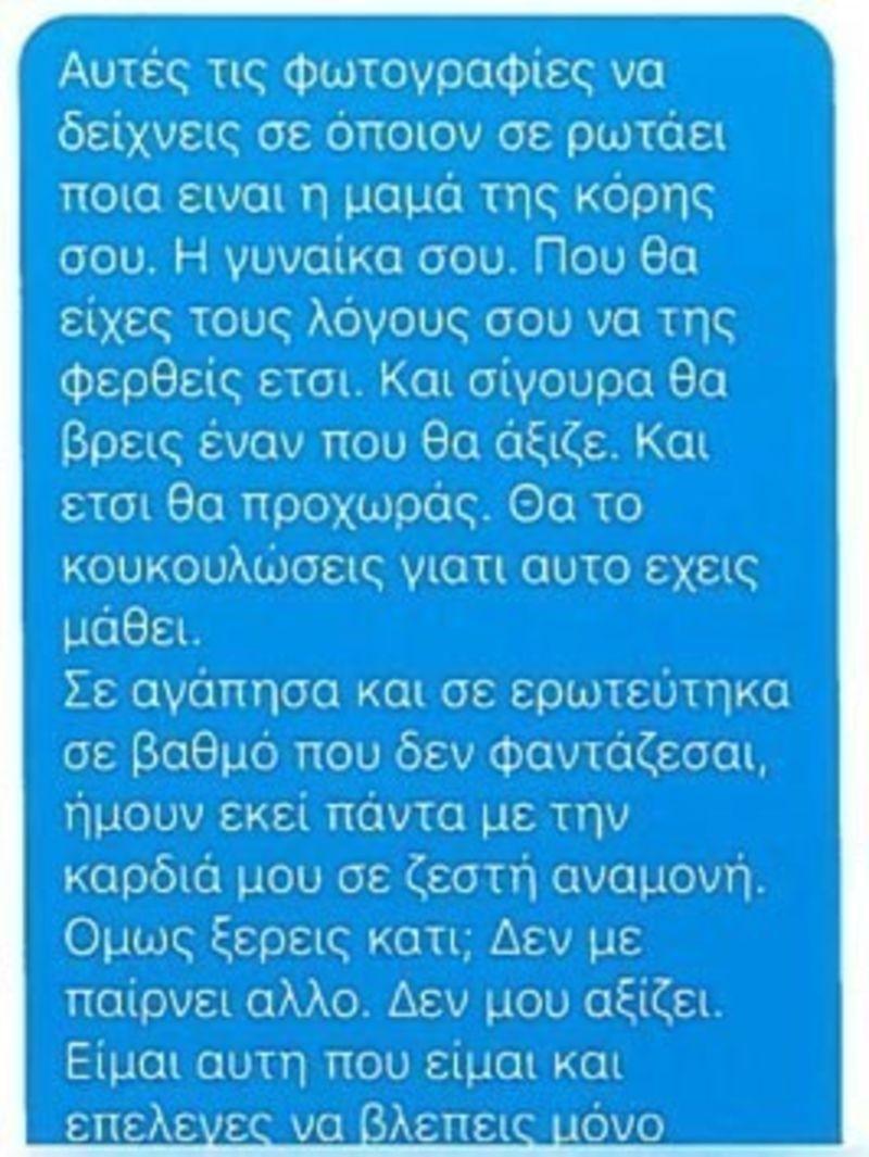 Κώστας Δόξας πρώην σύζυγός Μαρία Δεληθανάση
