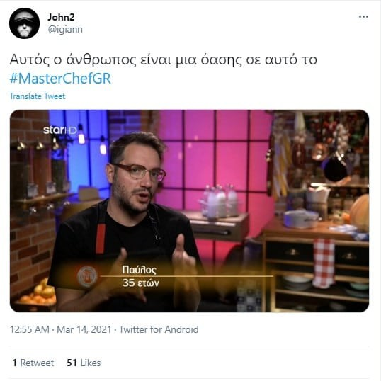 Masterchef Παύλος Χάπιλλος