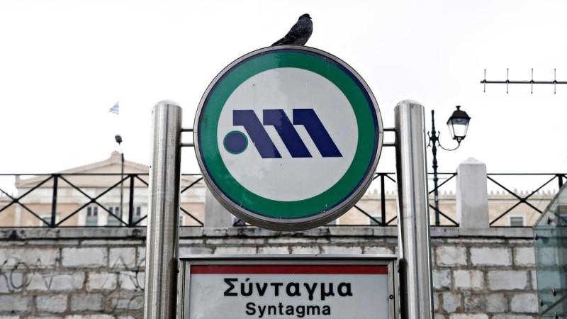Κλείνει ο σταθμός μετρό «Σύνταγμα» στις 16.30