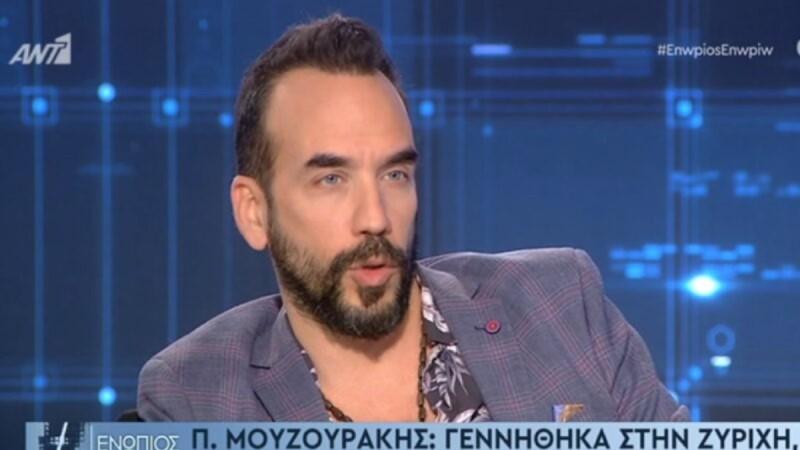 Πάνος Μουζουράκης: «Στα 14 μου ένας μπάρμπας με έβαλε στο αμάξι και με πήγε στο δάσος»