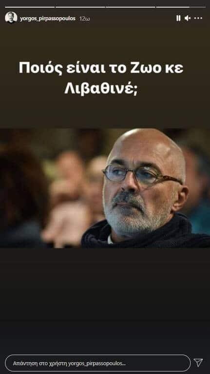 Γιώργος Πυρπασόπουλος Στάθης Λιβαθινός