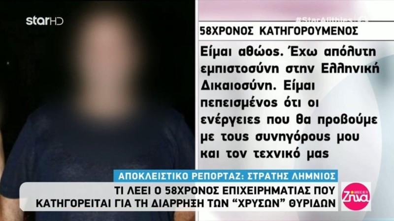 Σύλληψη 58χρονου: Τι απαντά ο ίδιος για την διάρρηξη των θυρίδων στο Ψυχικό