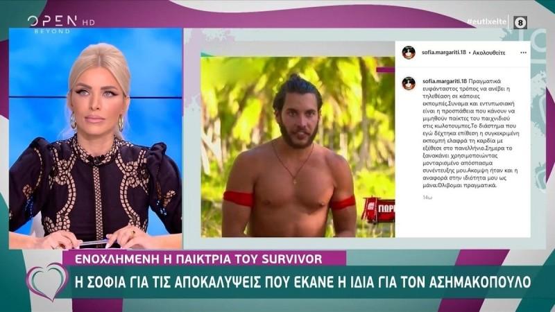 Survivor 4: Φανερά εκνευρισμένη η Καινούργιου με την ανάρτηση της Σοφίας Μαργαρίτη για την εκπομπή της