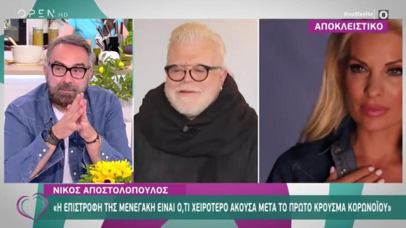 Νίκος Αποστολόπουλος για την επιστροφή της Μενεγάκη: «Είναι ό,τι χειρότερο άκουσα μετά το πρώτο κρούσμα κορωνοϊού»