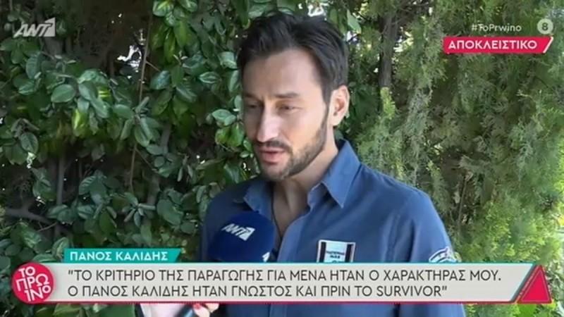 Survivor 4 - Καλίδης: «Μου έκανε εντύπωση η κίνηση του Τριαντάφυλλου να ζητήσει να φύγει»