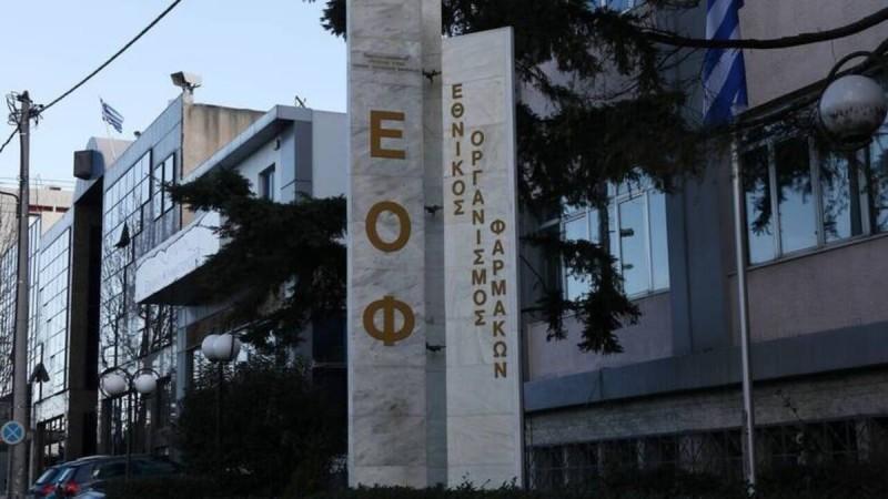 Συναγερμός από τον ΕΟΦ για πέντε προϊόντα χωρίς άδεια κυκλοφορίας