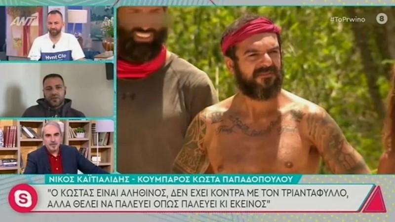 Survivor 4 - φίλος Παπαδόπουλου: