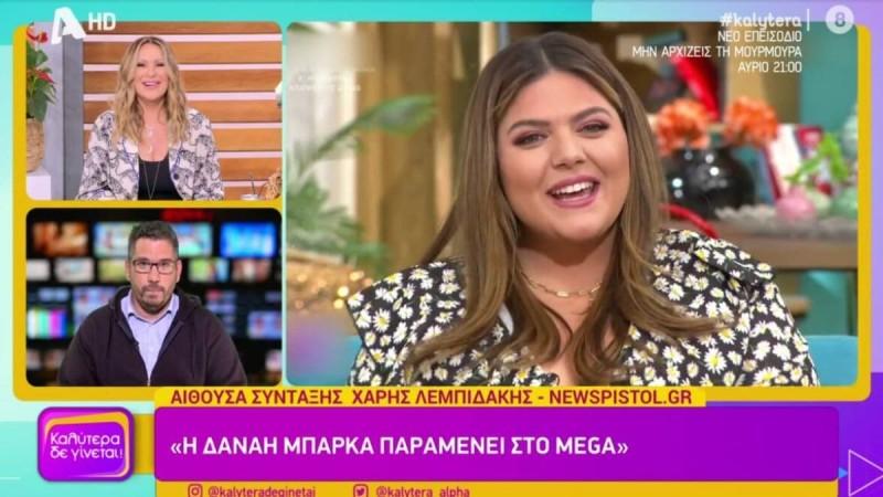 Ναταλία Γερμανού: Το σχόλιο της στο ενδεχόμενο να βρεθεί τηλεοπτικά απέναντι με την εκπομπή της Μπάρκα