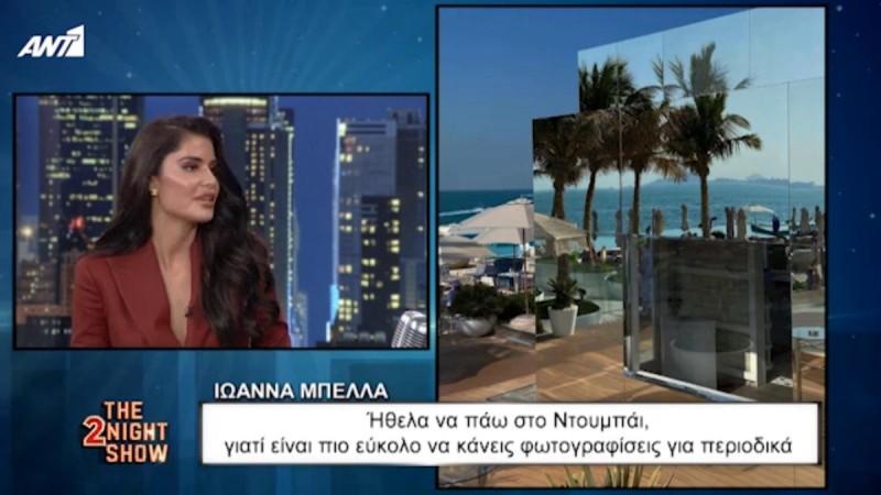 Η Ιωάννα Μπέλλα για Ντουμπάι - «Ειλικρινά ήμουν για την δουλειά μου»