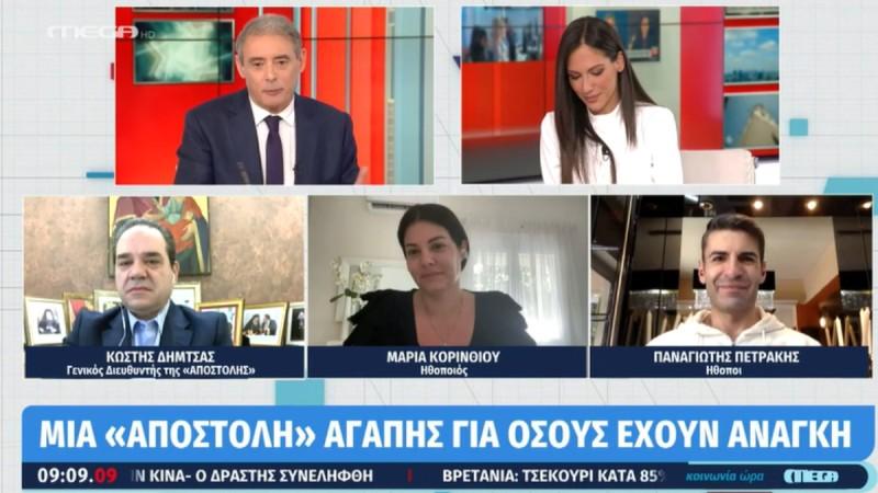 Κοινωνία ώρα MEGA: Βαρύ το κλίμα στο πλατό - Συγκινήθηκαν on air Βούλγαρη και Χασαπόπουλος