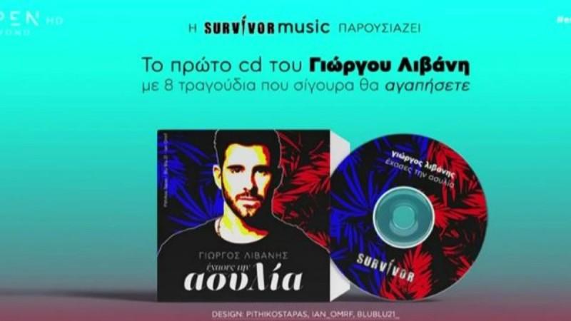 Απίστευτο τρολάρισμα στον Γιώργο Λιβάνη: Το νέο του cd με άρωμα... Survivor