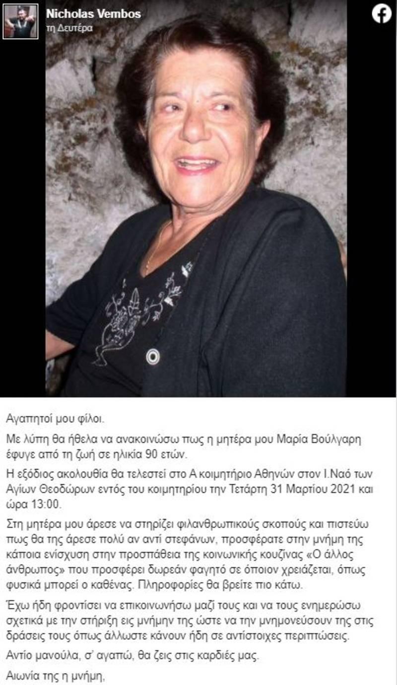 Μαρία Βούλγαρη πέθανε