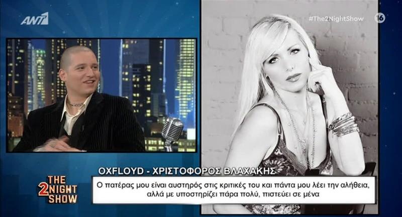 Χριστόφορος Βλαχάκης the2night show