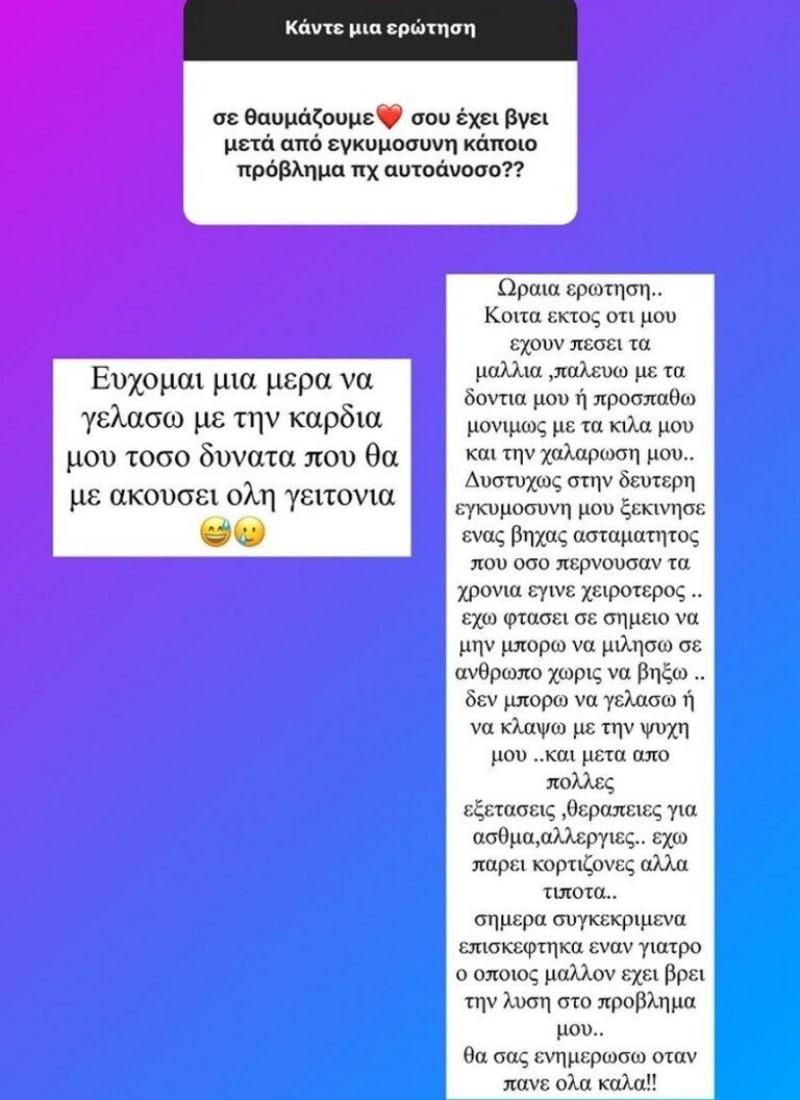 Ολυμπία Χοψονίδου αποκάλυψη για προβλήματα υγείας