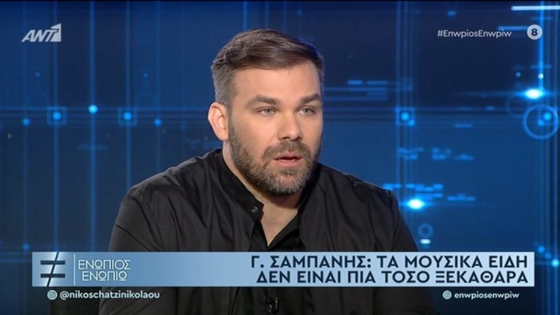 Γιώργος Σαμπάνης: «Θέλω η σύντροφός μου για εμένα και όχι για την εικόνα μου»