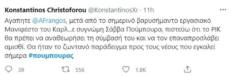Σάββας Πούμπουρας Twitter επίθεση