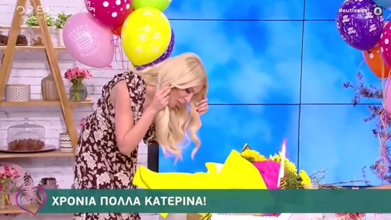 Ευτυχείτε: Η έκπληξη στην εκπομπή για τα γενέθλια της Κατερίνας Καινούργιου