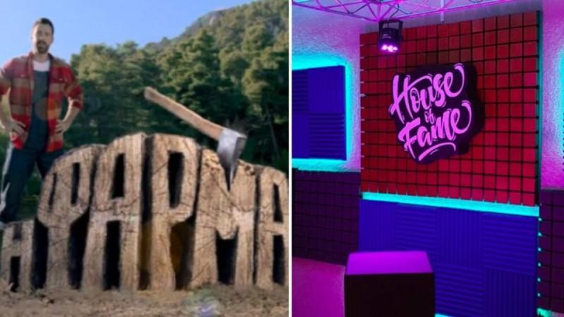 Φάρμα VS House of fame: Ποιο πρόγραμμα κέρδισε την μάχη της prime time ζώνης;