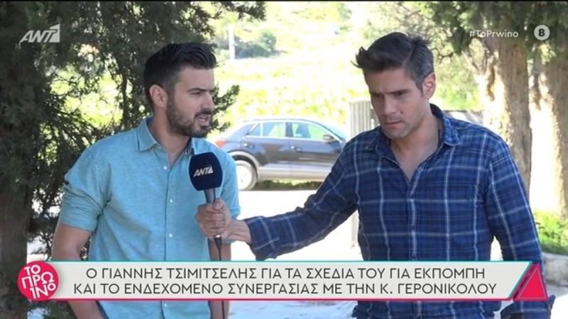 Γιάννης Τσιμιτσέλης: «Του χρόνου θα κάνω μία σειρά στο Mega, πιθανότητα να είναι και η Κατερίνα Γερονικολού»