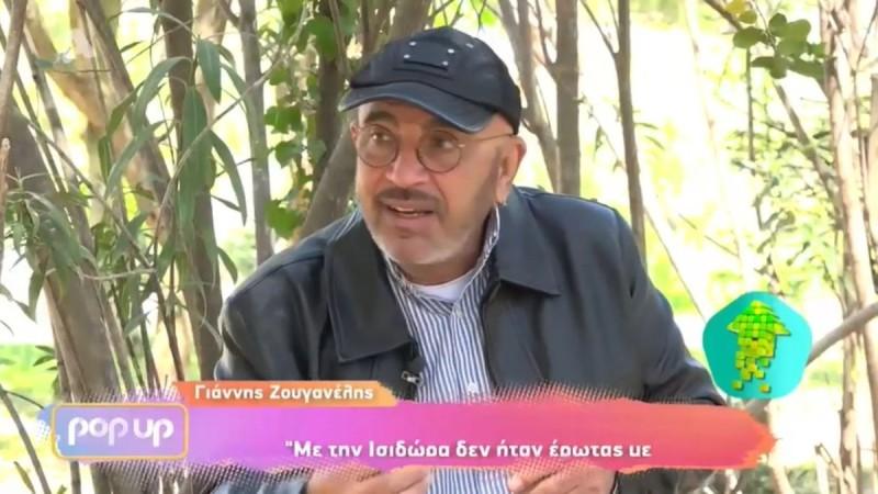Γιάννης Ζουγανέλης: «Θέλω σαν τρελός να γίνω παππούς»