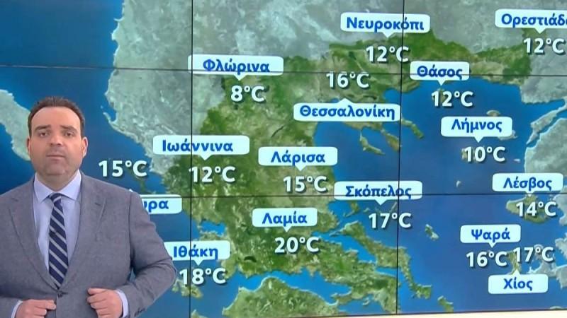 Καιρός: Πτώση της θερμοκρασίας το Σαββατοκύριακο! Που θα βρέξει;