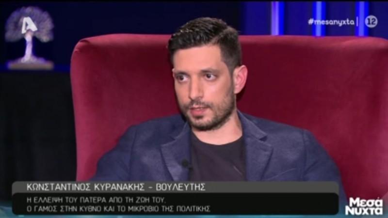 Κωνσταντίνος Κυρανάκης: «Δεν έχω επαφή με τον πατέρα μου, δεν ξέρω που είναι, δεν έχουμε ζήσει ποτέ μαζί»