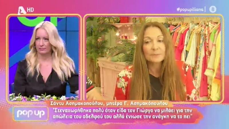 Γιώργος Ασημακόπουλος: Η μητέρα του αναφέρεται πρώτη φορά στην απώλεια του γιου της - «Πολλοί κλάψανε»