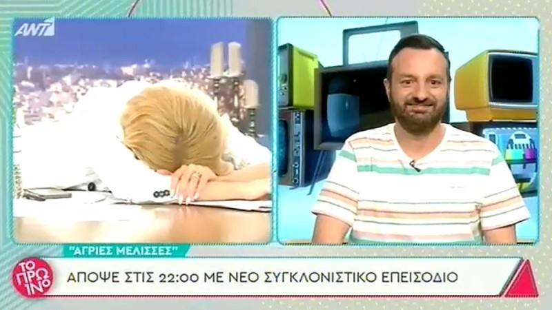 Άβολη σκηνή στο Πρωινό - Τους έπιασε νευρικό γέλιο κατά τη διάρκεια του ρεπορτάζ