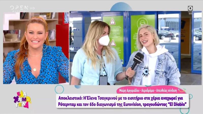 Έλενα Τσαγκρινού: Οι πρώτες δηλώσεις πριν την αναχώρηση για τη Eurovision