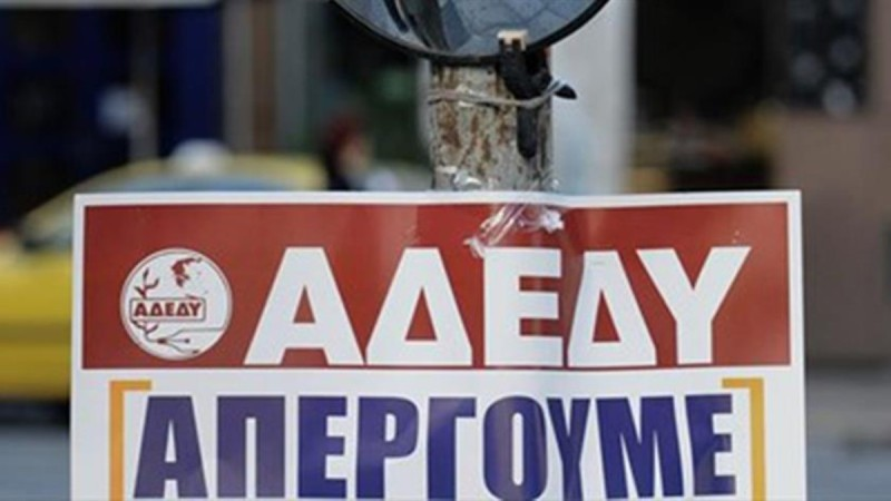 ΑΔΕΔΥ: 24ωρη απεργία ενάντια στο νομοσχέδιο για τα εργασιακά