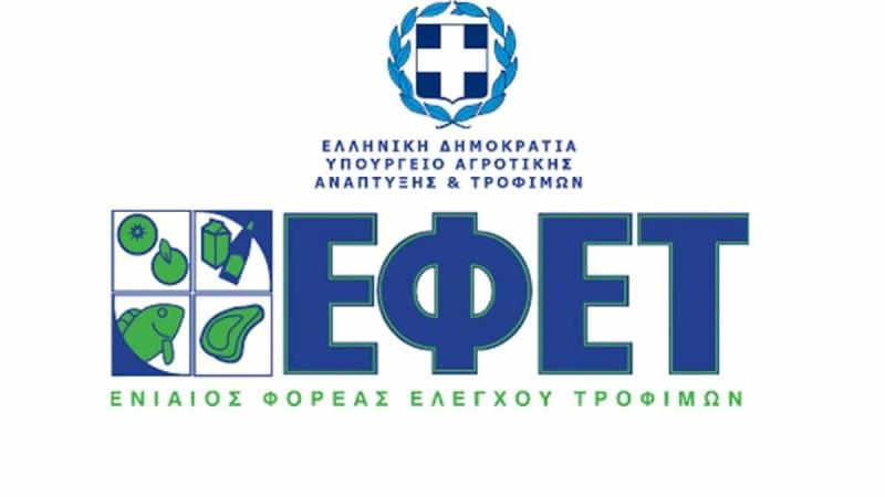 Ο ΕΦΕΤ ανακαλεί από την αγορά μουστοκούλουρα