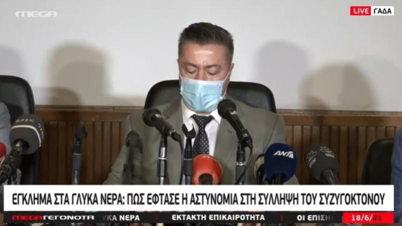 Γλυκά Νερά: Οι επίσημες ανακοινώσεις της ΕΛΑΣ για την εξιχνίαση της υπόθεσης