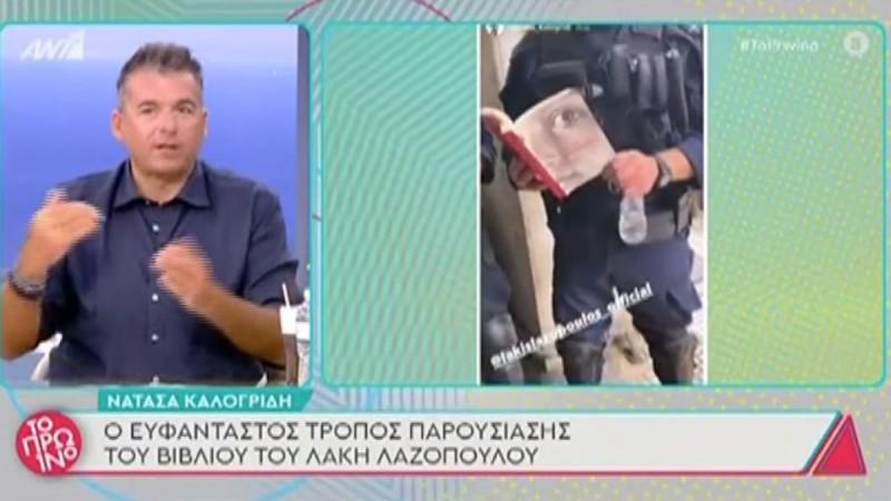 Αντιδράσεις στο Πρωινό με την κίνηση της Καλογρίδη να βάλει αστυνομικούς σε πρόμο του βιβλίου του Λαζόπουλου