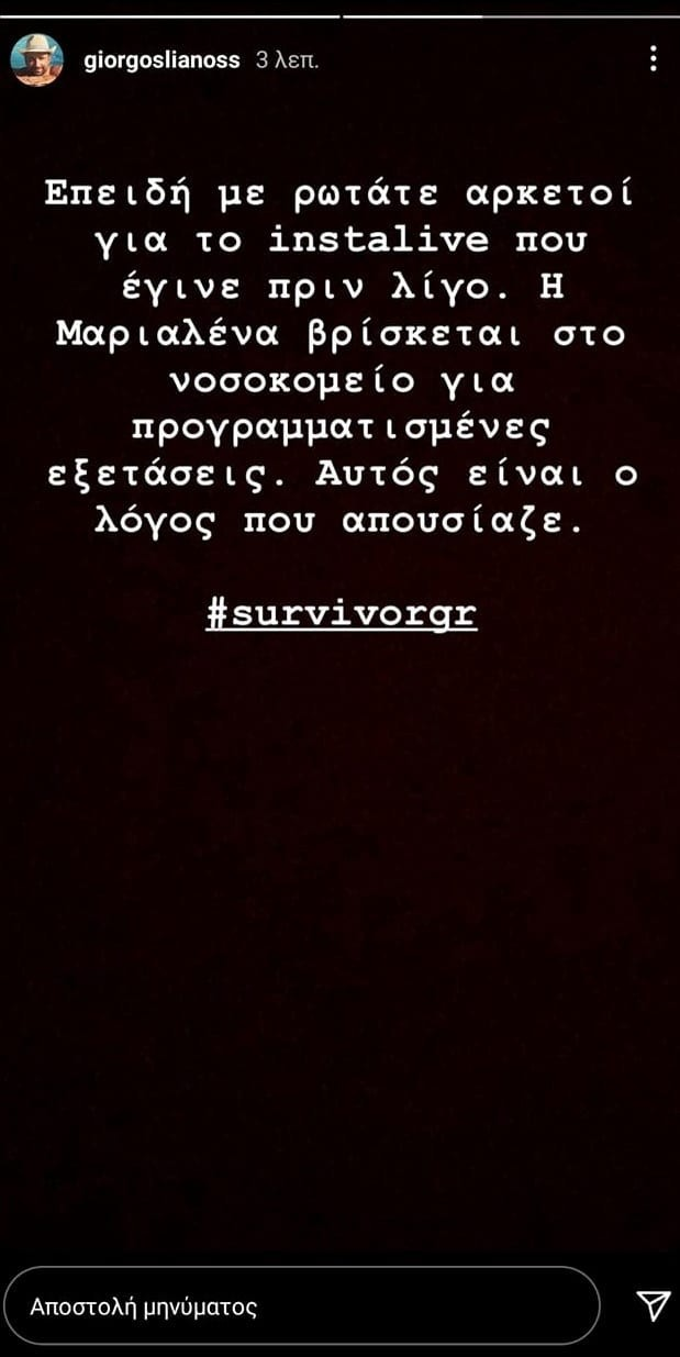 Survivor 4 Γιώργος Λιανός
