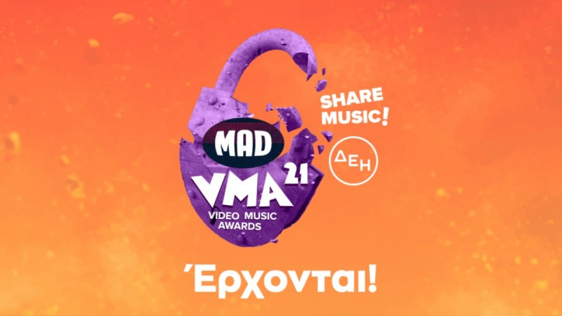 MAD VMA 2021: Επιστρέφει ο θεσμός μουσικών βραβείων ξανά με κοινό