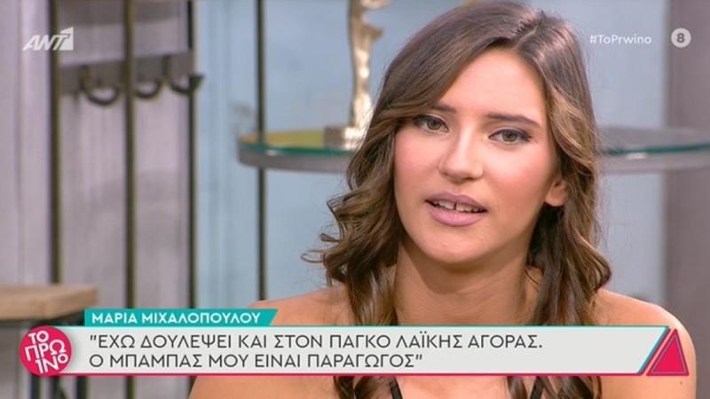 Μαρία Μιχαλοπούλου: «Μία γυναίκα γύρισε και μου είπε