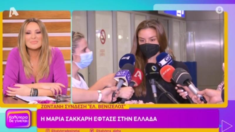 Μαρία Σάκκαρη: Επέστρεψε στην Ελλάδα - Οι πρώτες της δηλώσεις