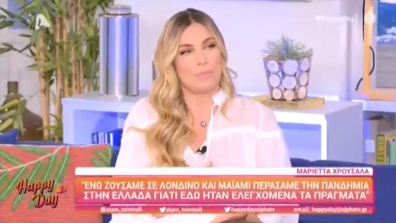 Μαριέττα Χρουσαλά για τηλεοπτική συνέντευξη