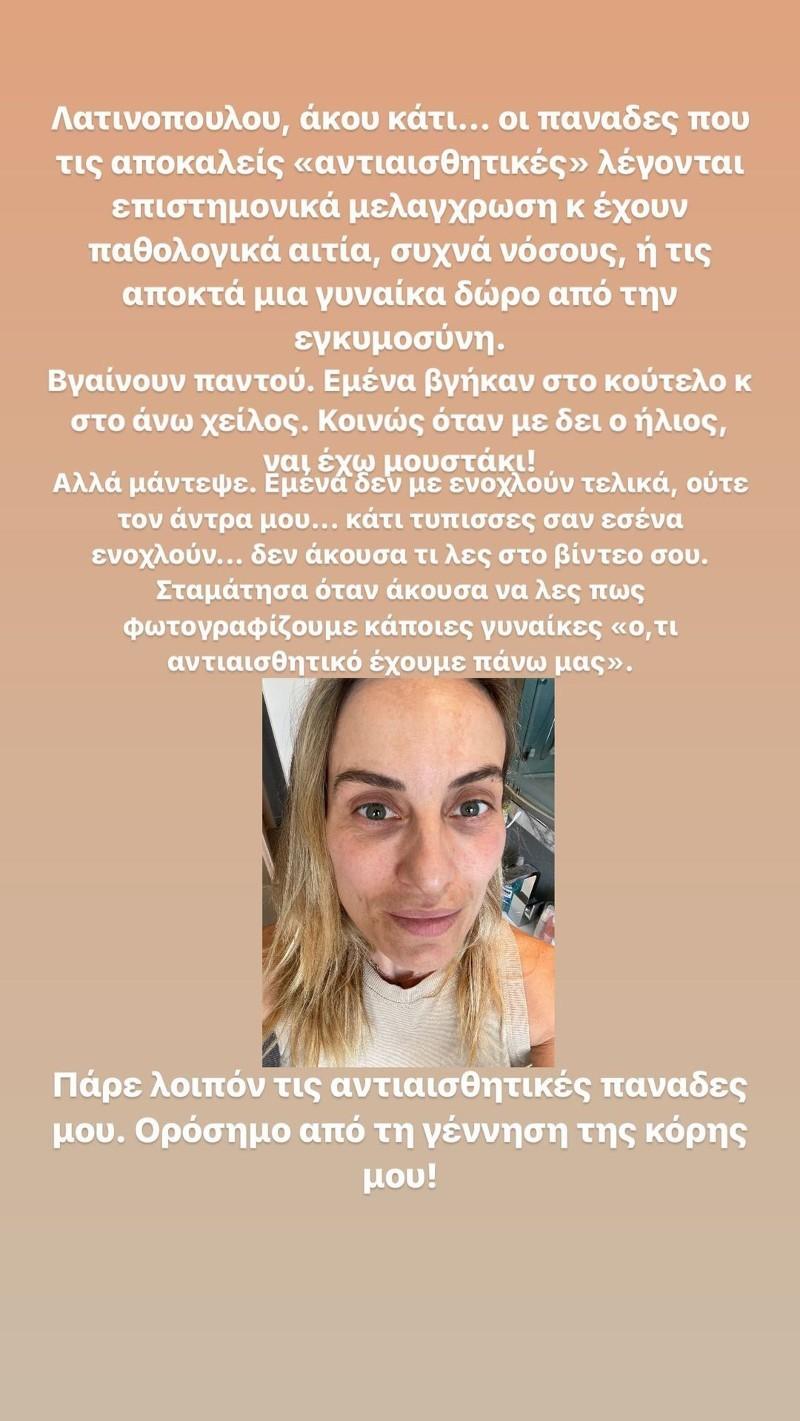 Ελεονώρα Μελέτη Αφροδίτη Λατινοπούλου