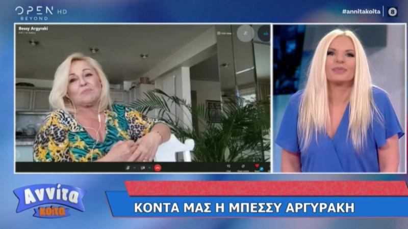 Μπέσσυ Αργυράκη: «Είναι κάτι που τελικά δεν μπορώ να το διαχειριστώ»