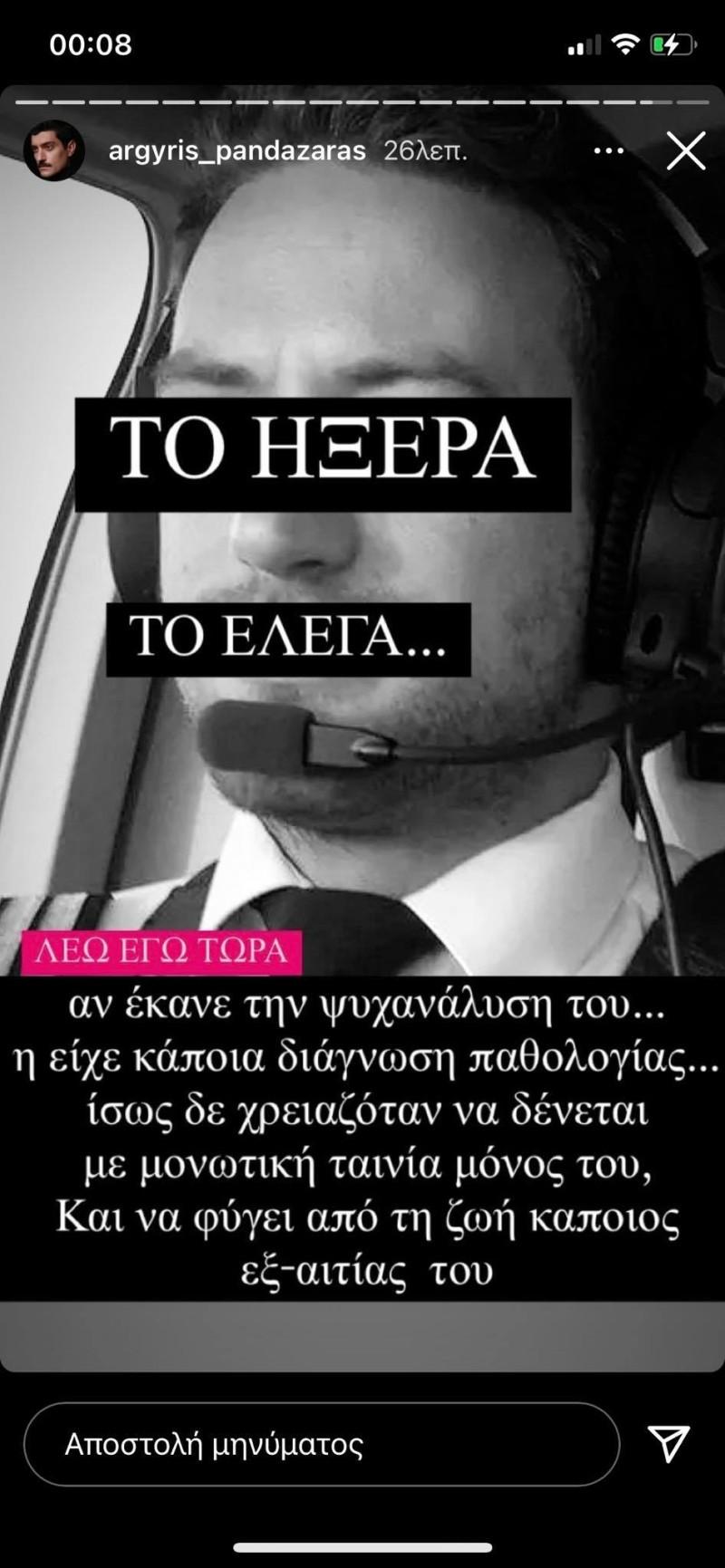 Γλυκά Νερά πιλότος Μπάμπης Αναγνωστόπουλος