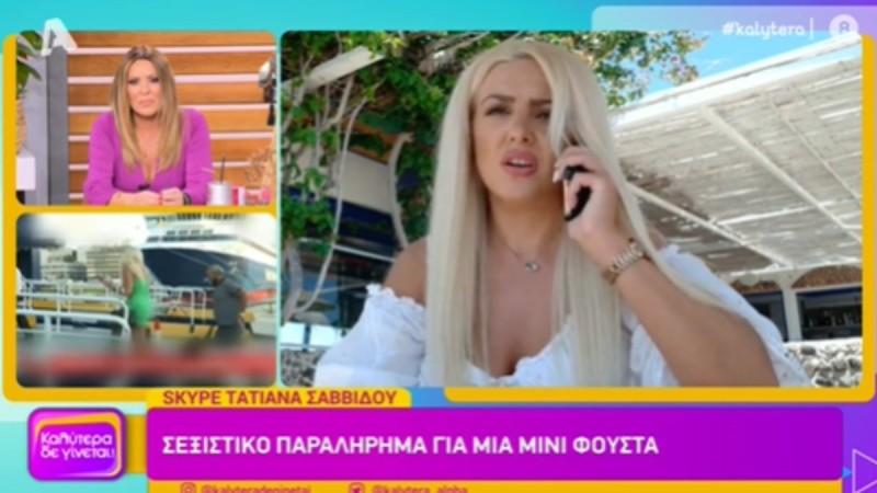 Τατιάνα Σαββίδου: Ξέσπασε η ταξιδιώτισσα που κατήγγειλε εκπομπή του ΣΚΑΙ - «Με γελοιοποίησαν»